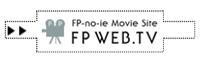 fpwebtvロゴ